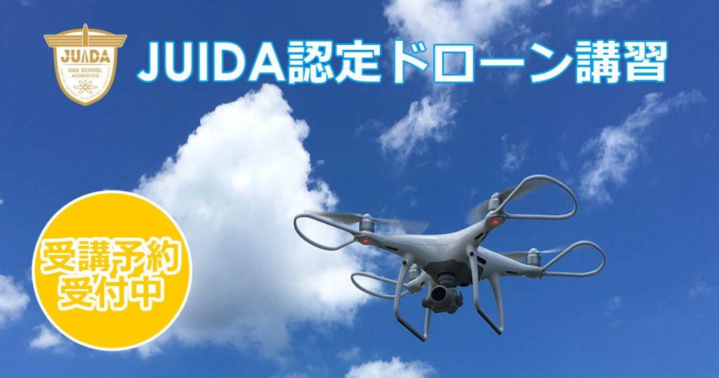 【受付中】5月Juida認定 操縦技能・安全運航管理者資格4日間コース(日程調整可)