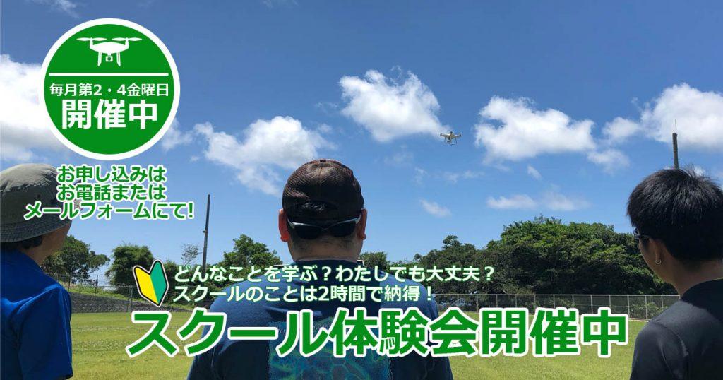 【受付中】5月ドローンスクール体験会in沖縄県南城市(第2・4金曜日)