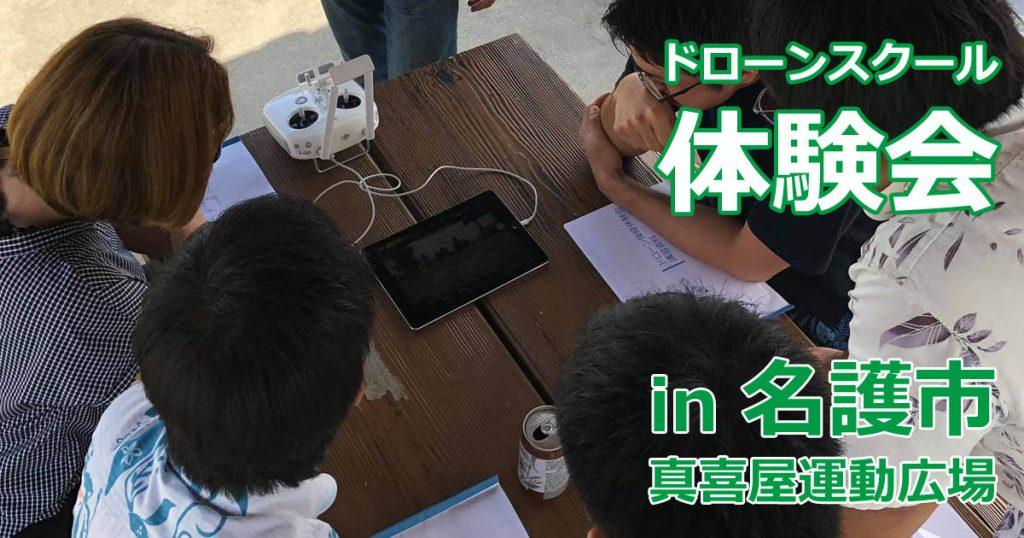【受付中】5月ドローンスクール体験会in沖縄県名護市(毎週水)