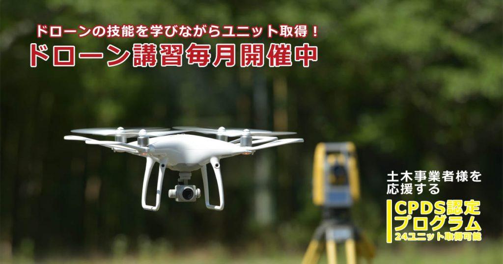 【受付中】CPDS認定プログラム(24ユニット)ドローン操縦者養成講習(実技講習見学大歓迎!)